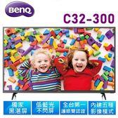 【BenQ】32吋低藍光LED液晶顯示器(C32-300)