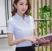 白色衫 襯新款女夏短袖OL職業裝工作服正裝工裝大碼長袖職業襯衣女 GB3183『愛尚生活館』