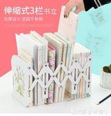 伸縮書立架創意高中生學生用書架簡易桌上折疊收納放書夾書擋 igo 艾家生活館