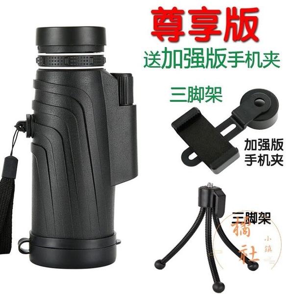 單筒手機望遠鏡高清高倍夜視成人演唱會拍照兒童望眼鏡【橘社小鎮】