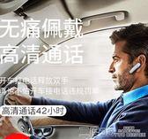 藍芽商務耳機 無線藍芽耳機超長待機入耳塞掛耳式籃牙手機開車1 igo 二度3C
