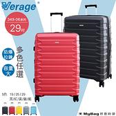 Verage 維麗杰 行李箱 29吋 璀璨輕旅系列 旅行箱 349-0629 得意時袋