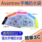 Avantree Jellyfish 手機防水袋 IPX8防水 附頸掛吊繩,6吋手機用,夜光螢光邊條設計