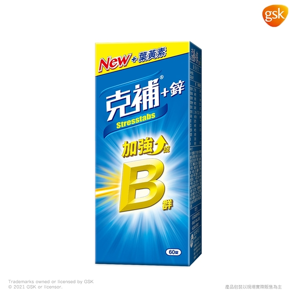【克補】B群+鋅加強錠60錠 (全新配方 添加葉黃素) (完整8種B群 B2增量2倍)