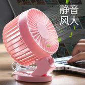 小風扇小型usb便攜式迷你靜音桌面學生宿舍辦公室微信型無聲充電小電風  蘑菇街小屋