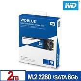 WD 威騰 SSD 2TB M.2 SATA 3D NAND固態硬碟(藍標)