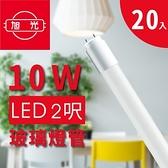 【旭光】T8 LED玻璃燈管10W 2呎 (20入組)