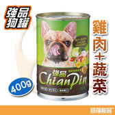 強品Chian Pin 狗罐頭 雞肉+蔬菜400g【寶羅寵品】