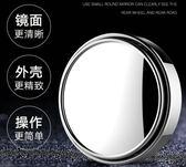 汽車後視360度可調廣角輔助盲點鏡tz393【歐爸生活館】