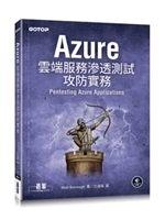 二手書博民逛書店 《Azure雲端服務滲透測試攻防實務》 R2Y ISBN:9789865020491│MattBurrough