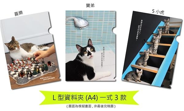 L夾(3入組)【臺北市流浪貓保護協會】