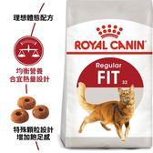 *WANG*法國皇家F32 理想體態成貓飼料10kg