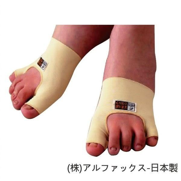 護具 護套 護襪 - 拇指外翻小指內彎適用 日本製 [ALphax]