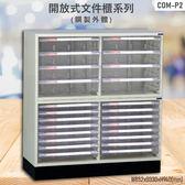 【100%台灣製造】大富COM-P2 開放式文件櫃 效率櫃 檔案櫃 文件收納 公家機關 學校 醫院 辦公收納