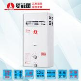 【愛菲爾eiffel】防風型熱水器RF12L 液態瓦斯,EHW-3211P