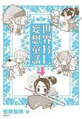 (二手書)世界BL妄想童話(4)