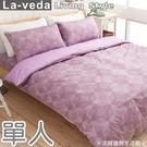 MIT精梳純棉斜紋布活性印染 單人三件式兩用被床包組-普普紫