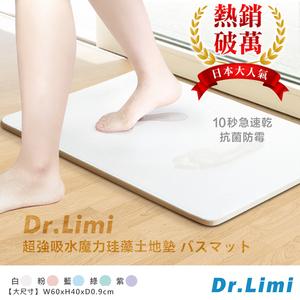 【Dr.Limi】超吸水魔力珪藻土地墊 腳踏墊(60X40)綠