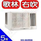 KOLIN歌林【KD-362R06】右吹窗型冷氣