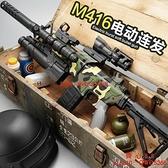 電動連發軟彈槍兒童玩具槍M416機關槍熱火仿真手小槍吃雞裝備【齊心88】