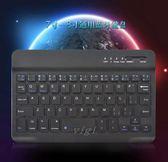 無線鍵盤-可充電手機平板小鍵盤 安卓蘋果無線 藍芽鍵盤便攜 東川崎町