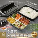 304不鏽鋼帶餐具蓋分格飯盒 基本款 贈...