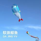 風箏 高檔軟體鯨魚風箏 大型好飛易飛成人風箏 YXS街頭布衣