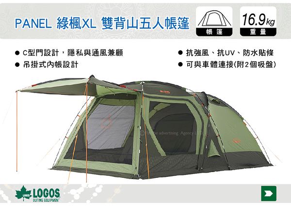 ||MyRack|| 日本LOGOS No.71805010 PANEL-抗風綠楓XL 雙背山270五人帳篷帳篷 露營