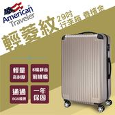 American Traveler ABS超輕量菱紋抗刮行李箱29吋 香檳金 美國旅行者 耐摔 防刮 省力好推