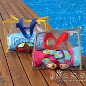 海邊泳池沙灘包透明防水包大容量果凍包游泳收納袋旅行手提袋4415 小時光生活館