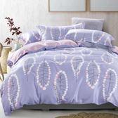 ✰加大 薄床包兩用被四件組✰ 100%純天絲《昕悅-灰》