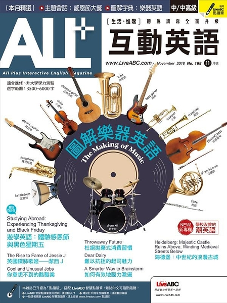 ALL+互動英語(純書版)11月號/2018 第168期