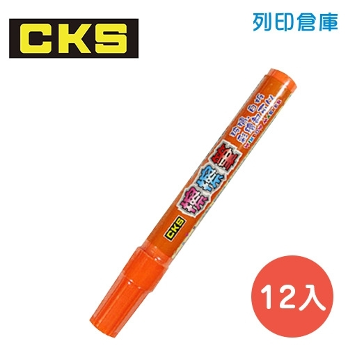 CKS 新雪克 CH-2081 粉橘色 玻璃白板擦擦筆(圓頭) 12入/盒