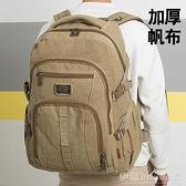 耐用大容量帆布後背包中學生書包復古電腦背包男女旅行包戶外運動 伊蘿