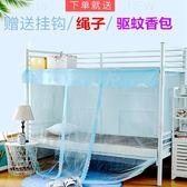 蚊帳/床簾 大學生宿舍寢室1m/1.2米上鋪下鋪單人上下床1.5/0.9m家用拉鎖【618好康又一發】JY