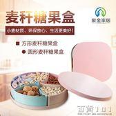 『618好康又一發』果盤創意現代麥稈糖果盒
