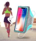 運動臂包 Naturehike挪客運動手機臂包透明華為蘋果通用戶外跑步健身手臂套