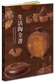 生活陶全書:涵蓋完整的陶藝基礎和進階技法,是陶藝教學與自學者必備...【城邦讀書花園】