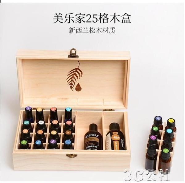 精油盒 精油超市 美樂家精油收納盒25格實木茶樹精油收納盒子收納盒 3C公社