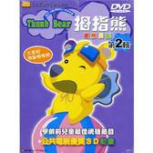幼教-拇指熊冒險日記 第二輯 DVD