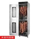 食物乾燥機 商用雙層大型旋轉臘腸臘肉雞鴨魚食品烘干機家用脫水香腸風干機箱 米家WJ