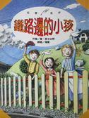 【書寶二手書T1/兒童文學_MCX】鐵路邊的小孩_意.奈士比特 , 海星