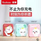 yoobao羽博充電寶超薄小巧便攜可愛超萌女款10000毫安大容量飛機可 魔方數碼