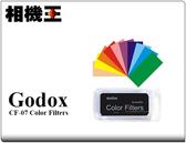 ★相機王★神牛 Godox CF-07 閃燈濾色片組〔內附7組顏色〕校色片