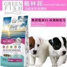【 培菓平價寵物網】GREEN FISH葛林菲】抗敏護肝功能性完全犬飼料(小顆粒)7.5KG