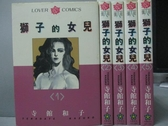 【書寶二手書T9/漫畫書_OST】獅子的女兒_1~5集合售_寺館和子