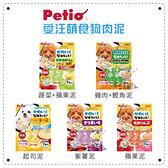Petio派地奧[愛汪萌食狗肉泥,5種口味,13g*7條,日本製]