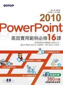 PowerPoint2010高效實用範例必修16課