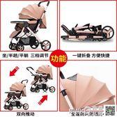 雙向嬰兒推車可坐可躺輕便折疊嬰兒車新生兒高景觀寶寶小孩手推車igo 【PINKQ】
