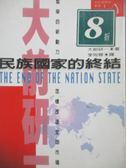 【書寶二手書T3/社會_OQG】民族國家的終結_大前研一